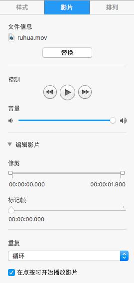 设置 mov 播放使其自动播放+循环播放