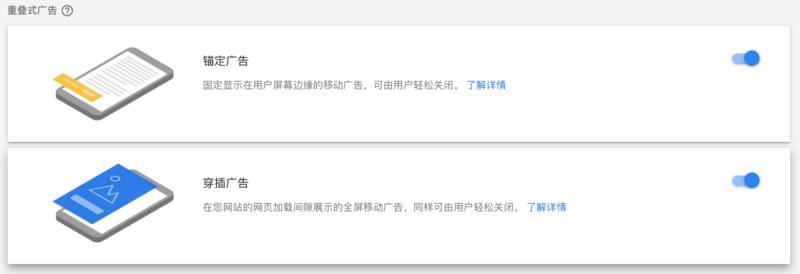 Google Adsense 自动广告-重叠式广告