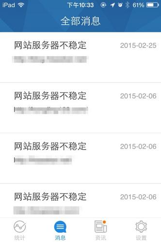 百度战长平台iOS版IMG_2239