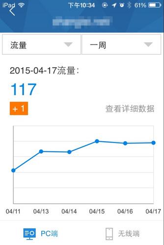 百度战长平台iOS版IMG_2243