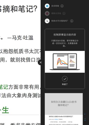 印象笔记的演示功能 Snip20150427_4