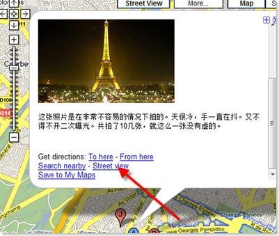 用Google Map的Street View去看法国的街景