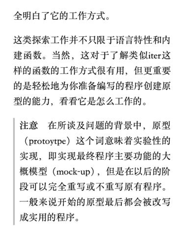 kindle版《码农》截图:这本书对于因为格式的显示要好很多。screenshot_2015_05_19T12_50_51+0800