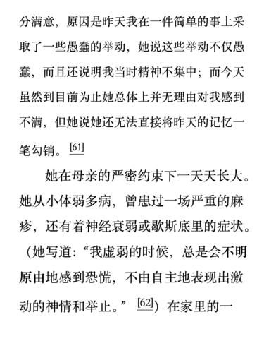 kindle版《信息简史》screenshot_2015_05_19T21_15_53+0800