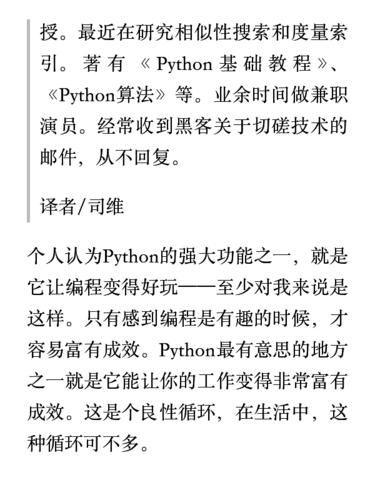 kindle版《码农》截图:这本书对于因为格式的显示要好很多。screenshot_2015_05_19T12_46_51+0800