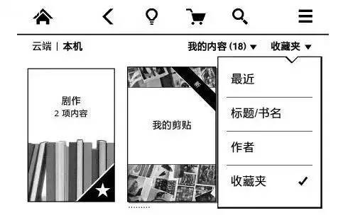在kindle上点击主页上的菜单→新建收藏夹,即可为图书进行个性化分类