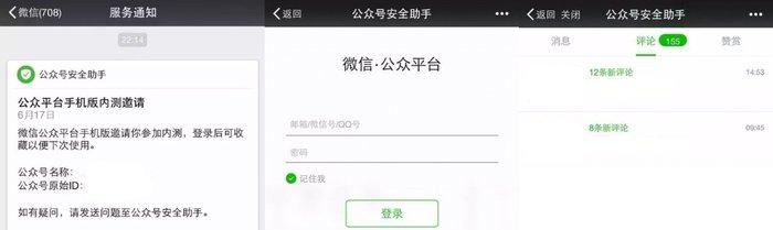 微信公众账号手机应用开始内测