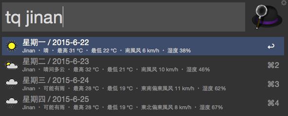 天气和PM2.5数据Alfred workflow