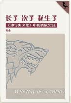 《长子 次子 私生子-冰与火之歌中的贵族男女》封面