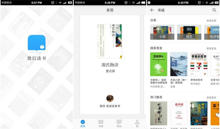 微信阅读-应用截图