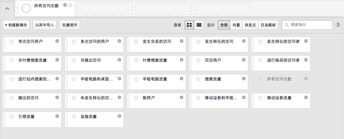 选择自己刚兴趣的小部件-Google Analytics信息中心