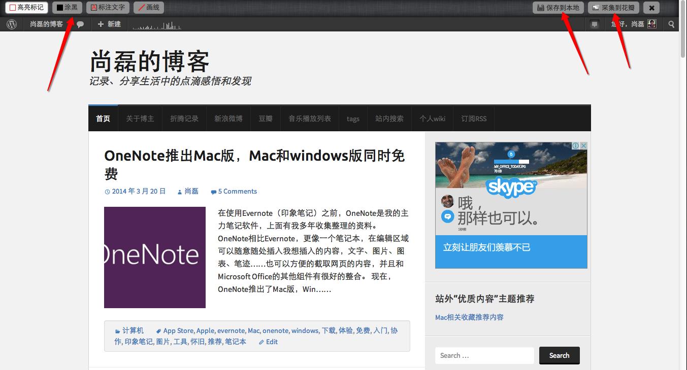 截图界面-Google Chrome插件:花瓣网页收藏工具