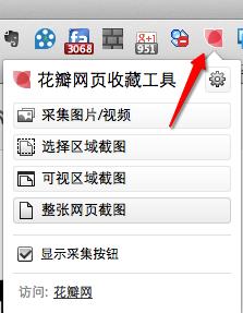 Google Chrome插件:花瓣网页收藏工具-截取整个网页的神器