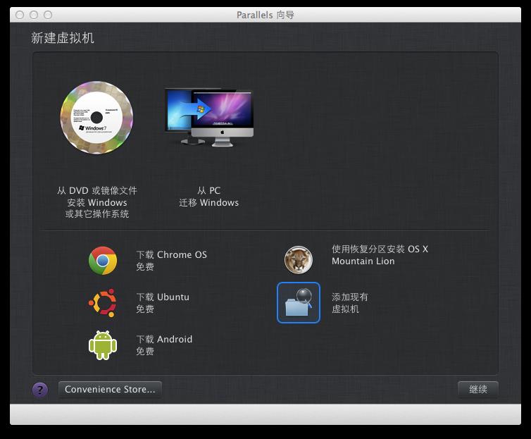 Parallels Desktop添加现有虚拟机