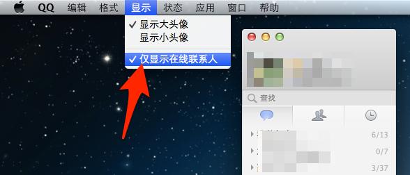 在QQ for Mac上如何设置只显示在线好友