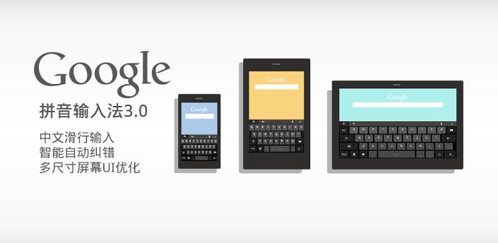 Google拼音输入法3.0