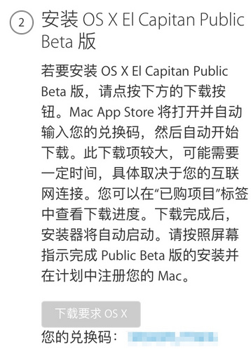 获得 OS X EI Capitan GM Candidate 版的兑换码
