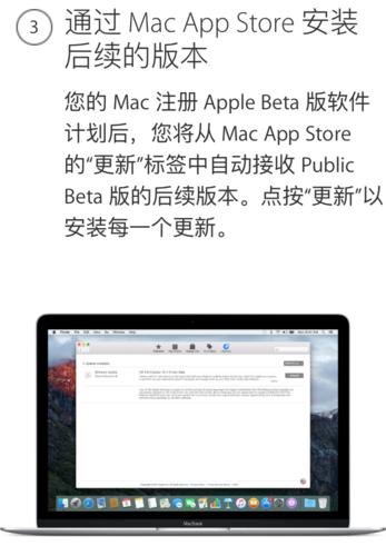 通过Mac App Store安装后续的版本