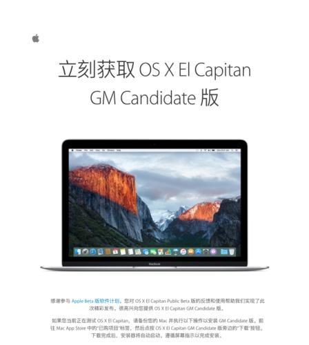 立刻获取 OS X EI Capitan GM Candidate 版
