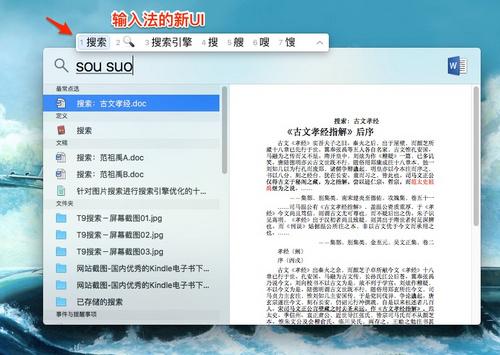 OS X EI Capitan 中文输入法新UI