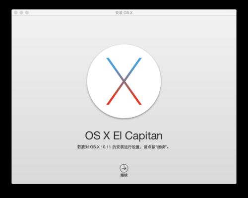 升级安装 OS X EI Capitan GM Candidate 版