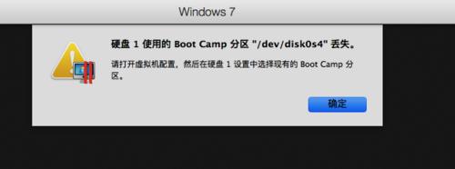 OS X EI Capitan 下Parallels Desktop的问题