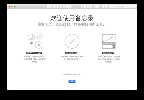 OS X EI Capitan 新的备忘录