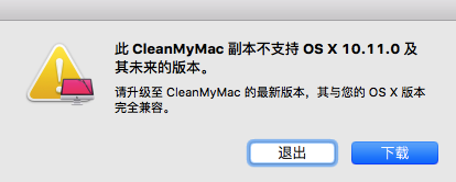 OS X EI Capitan 下Clean My Mac的问题