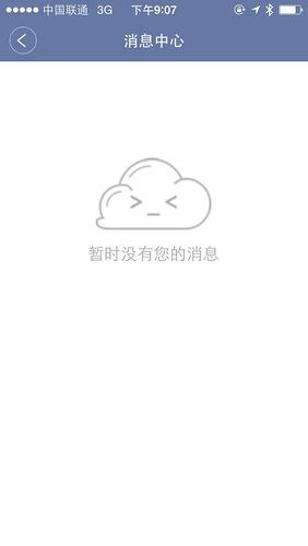 阿里云iOS客户端无法显示信息