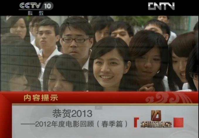 第十放映室2012年电影回顾