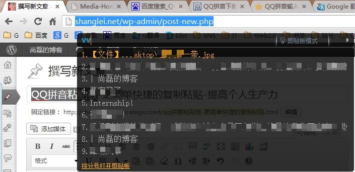QQ拼音粘帖板文本框输入工具vv唤出