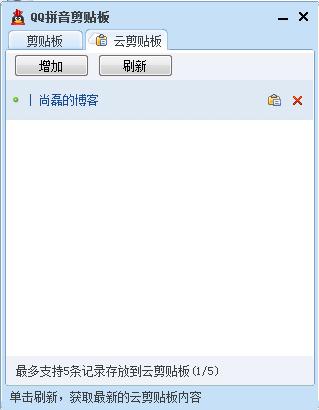 QQ拼音粘帖板云粘帖板界面