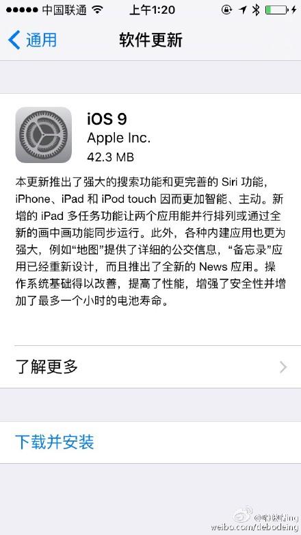 iOS 9.0 GM版如何升级iOS 9.0正式版