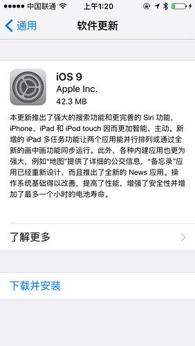 iOS 9 正式版有哪些值得关注的升级?