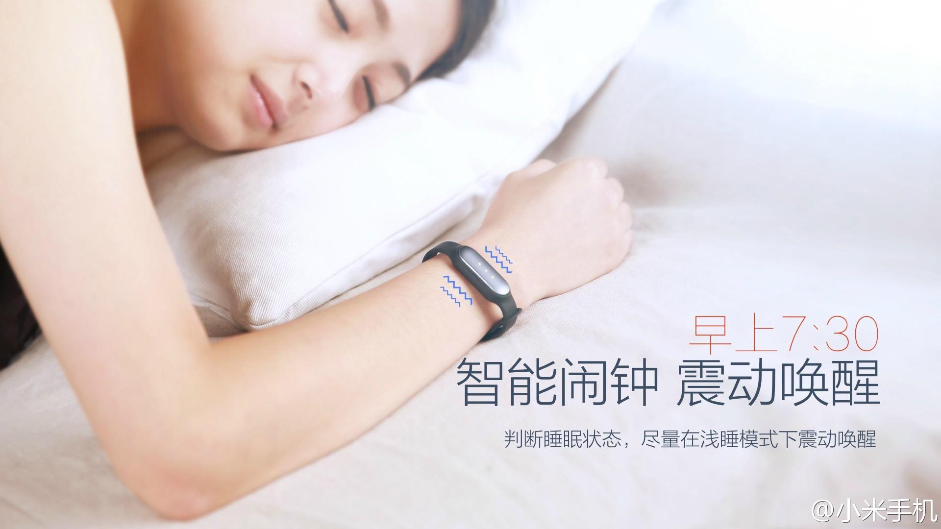 小米手环-智能闹钟 震动唤醒
