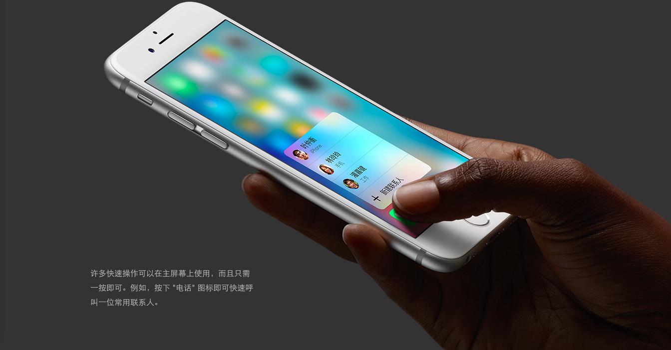 iPhone 6S的诸多升级中你钟情哪一个?