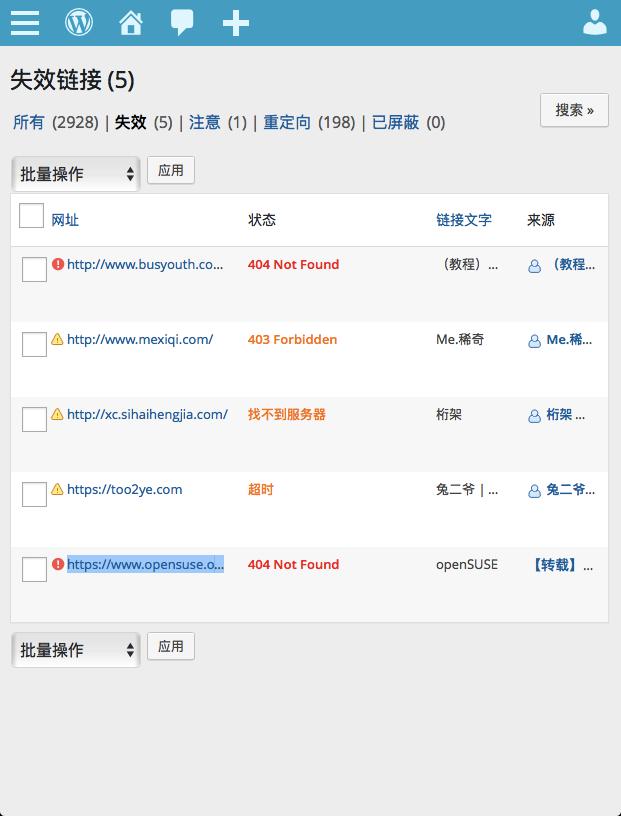 Wordpress断链监测修改工具-那些断链-那些离去的独立博客