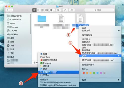 OS X 右键分享菜单中的小智能