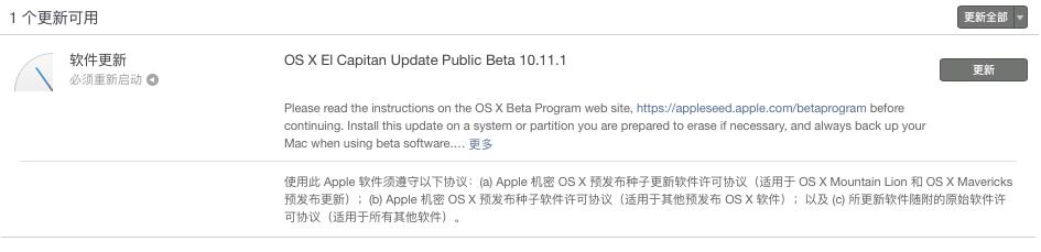 OS X EI Capitan Update Public Beta 10.11.1
