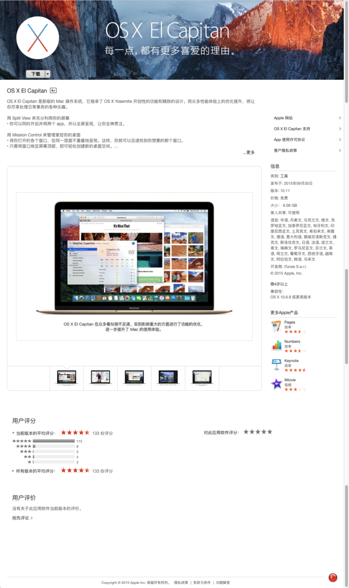 OS X EI Captian 正式版 App Store 页面