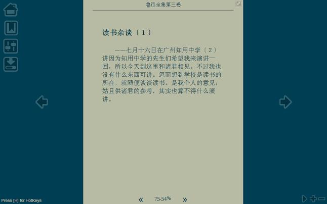 在线epub格式文件预览与阅读