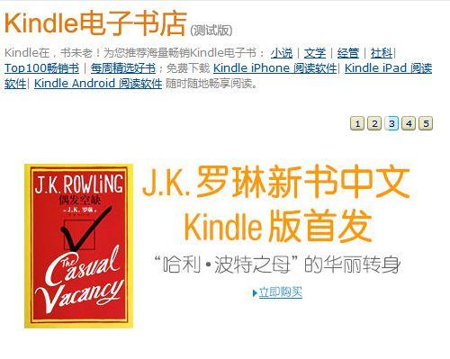 亚马逊中国退出kindle电子书店