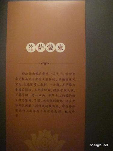 菩萨装束-山东省博物馆佛教造像艺术展