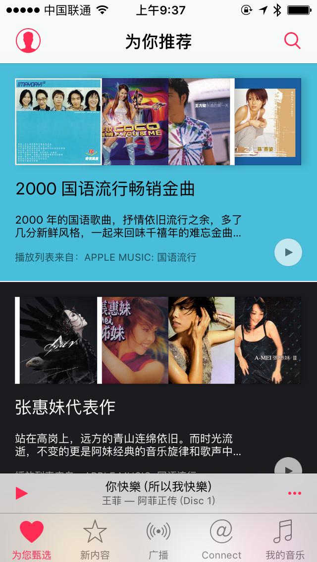 Apple Music、iTunes 电影和iBook今天低调在大陆上线