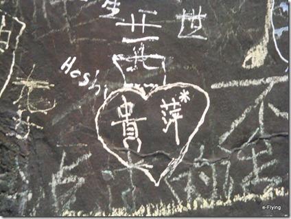 大钟内壁的各种涂鸦|艳阳天——悠闲的川大望江校区