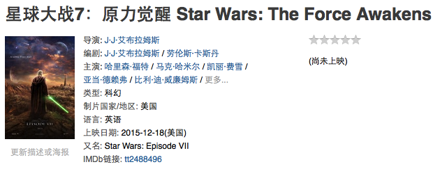 星球大战7:原力觉醒 Star Wars: The Force Awakens (2015)影片信息