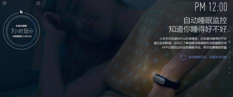小米手环-记录睡眠情况