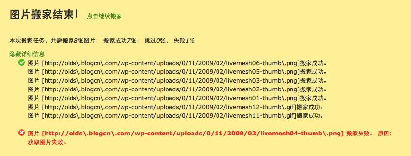 又拍图片关键的图片搬家/html搬家功能