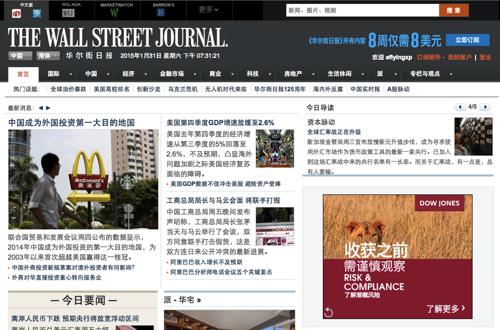 《华尔街日报》中文版-首页截图