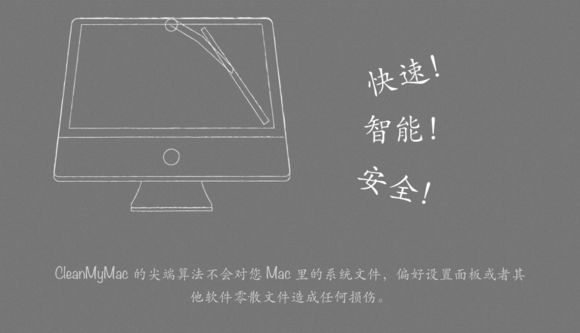 CleanMyMac:快速、智能、安全 Snip20150207_2
